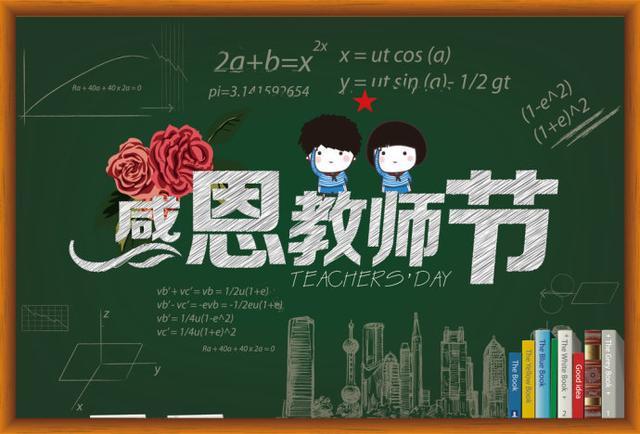 尚雷仕祝天下所有老师节日快乐(图2)